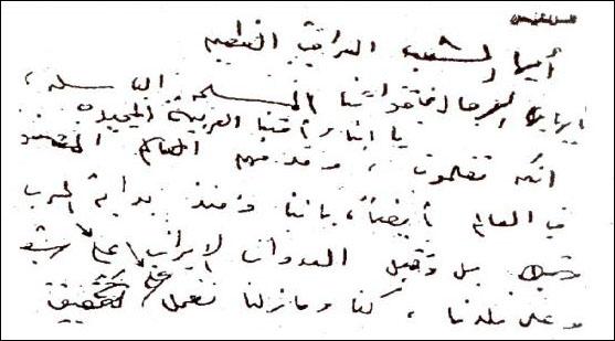 Saddam Hussein's Handwriting Sample