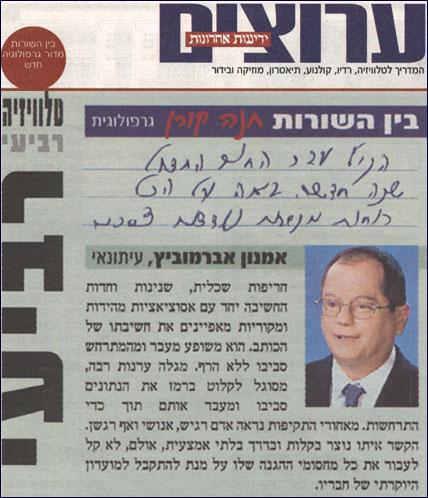 אמנון אברמוביץ - עיתונאי