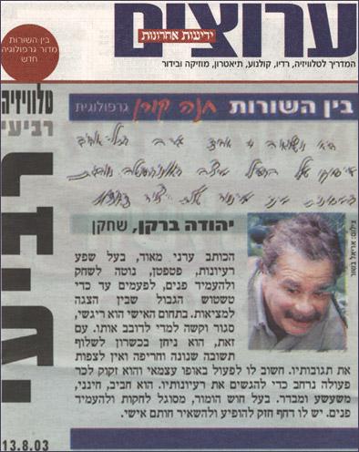 יהודה ברקן - שחקן