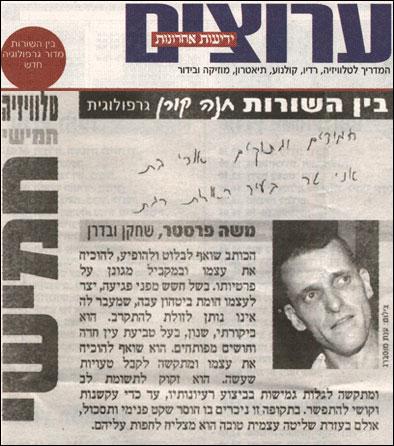 משה פרסטר, שחקן ובדרן