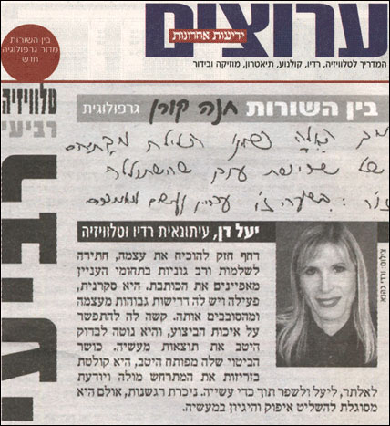 יעל דן - עיתונאית רדיו וטלוויזיה